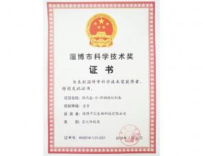 淄博市科学技术奖证书(公司)
